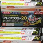 アレルギー専用鼻炎薬「アレジラスト20」