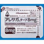 貼る花粉症薬 アレサガテープ